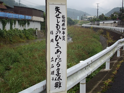 福岡県知事賞