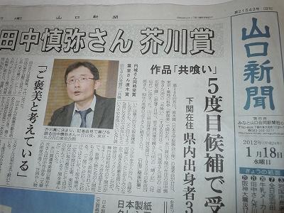 芥川山口新聞