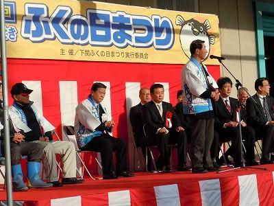 ふく祭り開会式
