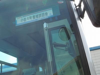 小佐々バス