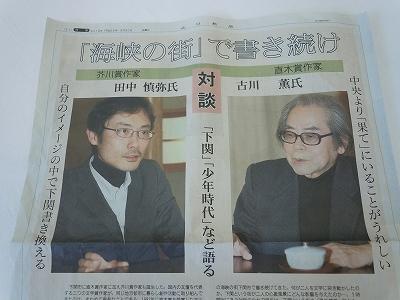田中古川対談