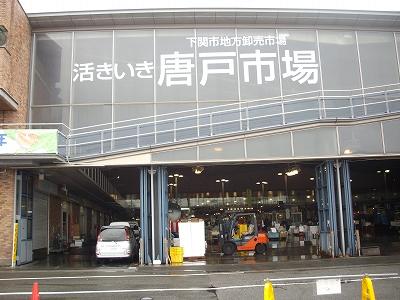 唐戸市場入口