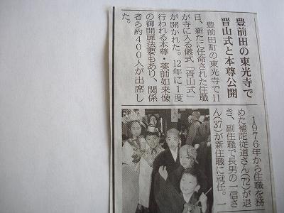 東光寺新聞