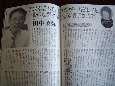 田中慎弥文春