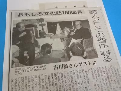 文化塾古川