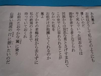 晋作詩(2)
