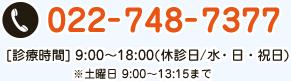 TEL:022-748-7377