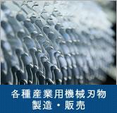 各種産業用機械刃物製造・販売