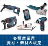 各種産業用資材・機材の販売