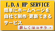 HPSバナー