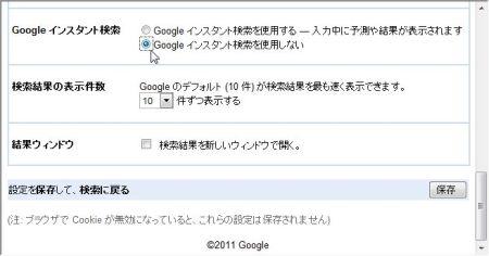 Gインスタント検索