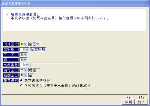 請求書兼領収書印刷 【学校徴収金管理システム】