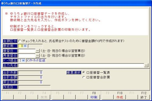 ゆうちょ銀行口座振替データ作成の起動画面 【学校徴収金管理システム】