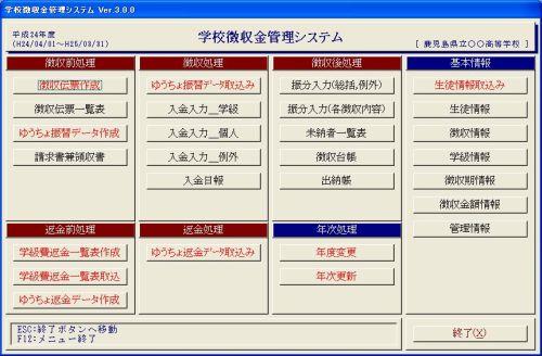 学校徴収金管理システム メインメニュー 【学校徴収金管理システム】