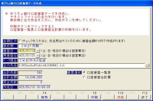 ■ゆうちょ銀行口座振替データ作成 【学校徴収金管理システム】
