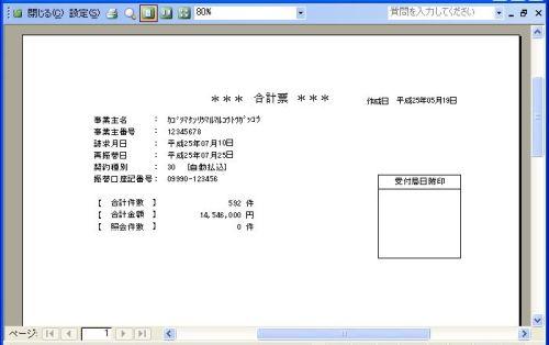 ■口座振替合計票(A4縦) 【学校徴収金管理システム】