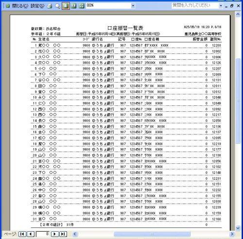 ■口座振替一覧表(A4縦) 【学校徴収金管理システム】