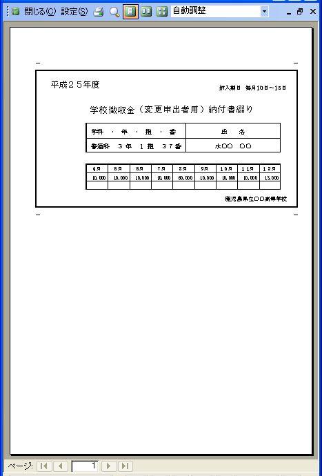 学校徴収金(変更申出者用)納付書綴り(A4縦)