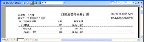 ■口座振替結果集計表(A4縦) 【学校徴収金管理システム】