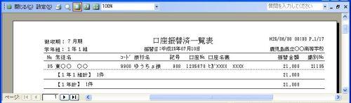 ■口座振替済一覧表(A4縦) 【学校徴収金管理システム】