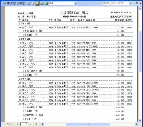 ■口座振替不能一覧表(A4縦) 【学校徴収金管理システム】
