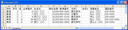 CSVファイル(督促用)のイメージ 【学校徴収金管理システム】
