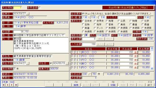 支出伺(兼)支出決定書入力画面 【学校徴収金管理システム】