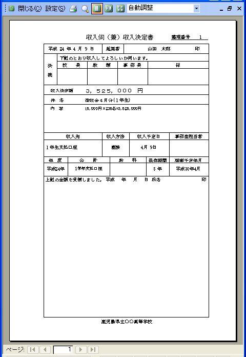 収入伺(兼)収入決定書 A4