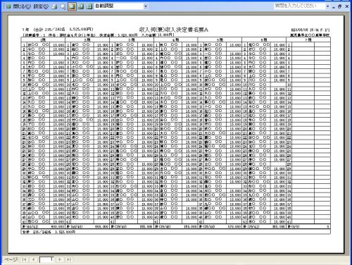 収入伺(兼)収入決定書名票A(A4横)