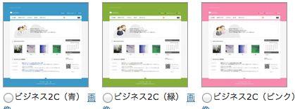 ビジネス2C 3種(青・緑・ピンク)を追加しました。