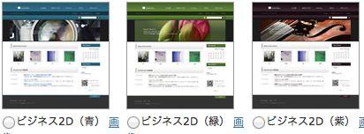 ビジネス2D 3種(青・緑・紫)を追加しました。