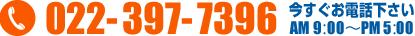 TEL:022-397-7396