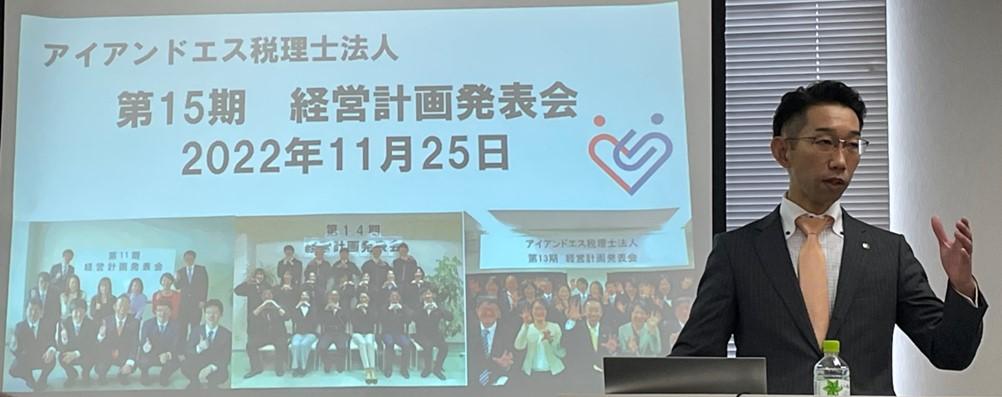 日本一わかりやすい会計事務所をめざします