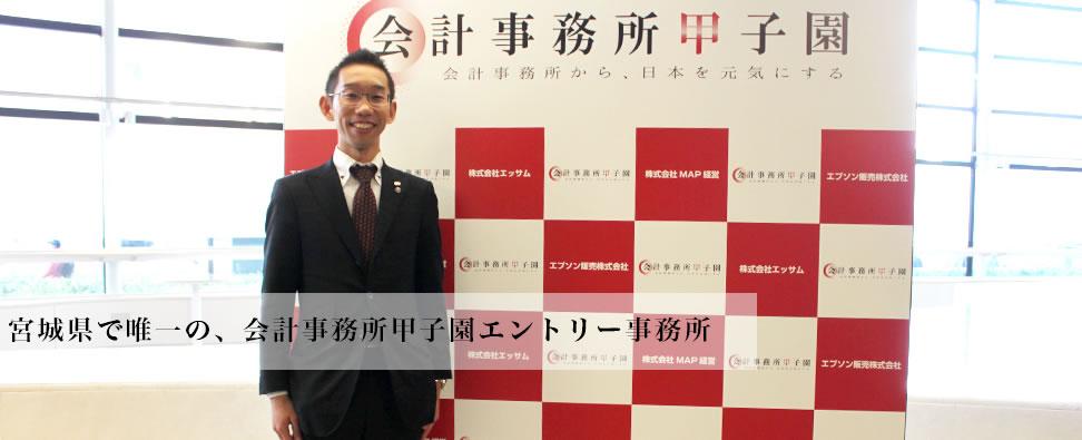 宮城県で唯一の、会計事務所甲子園エントリー事務所