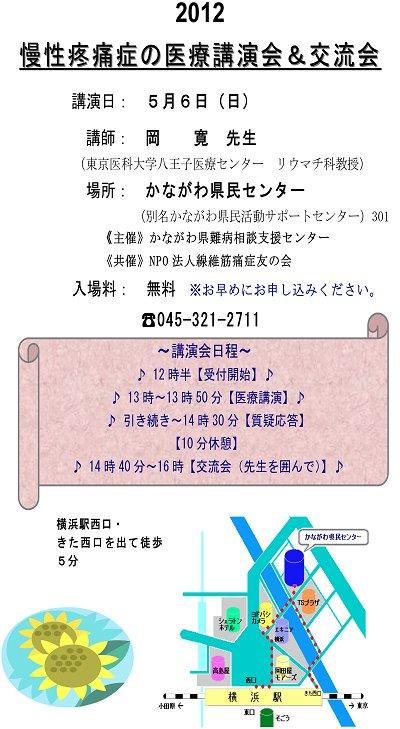 医療講演会in横浜