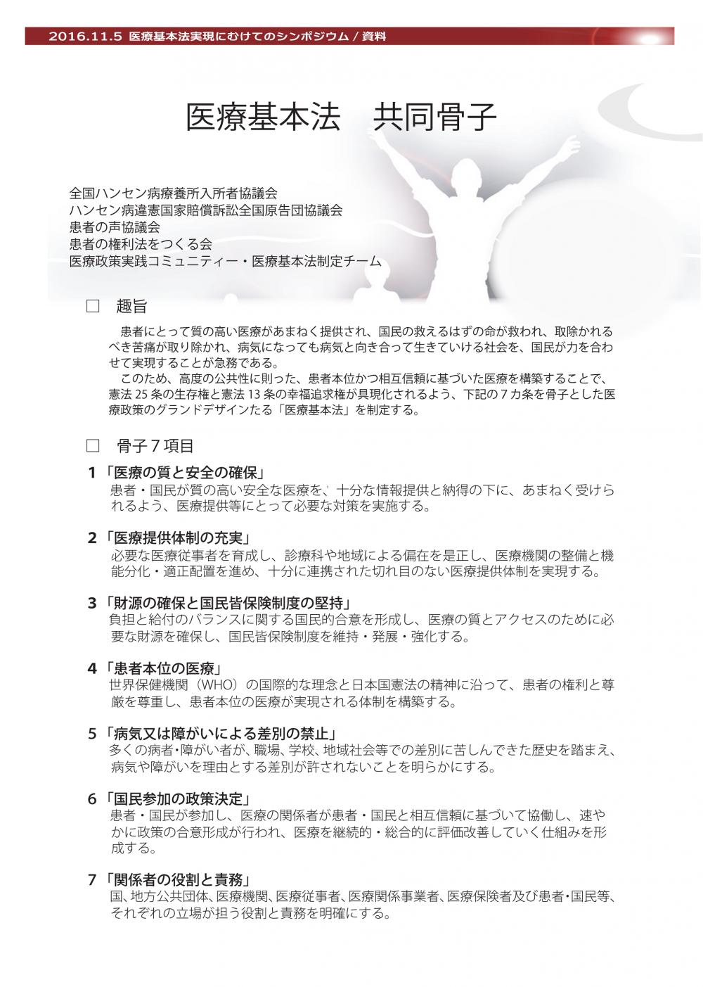 医療基本法シンポ2