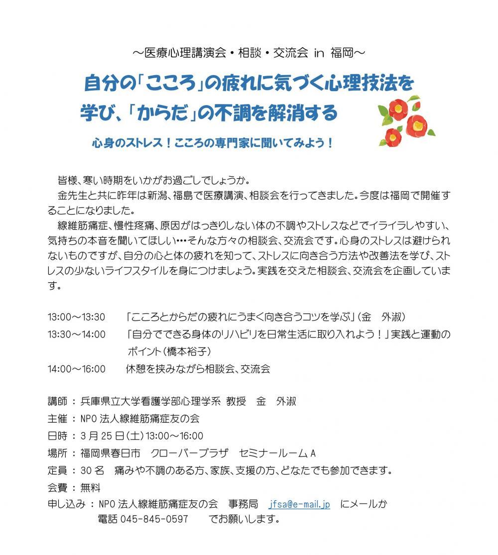 医療講演会 福岡1