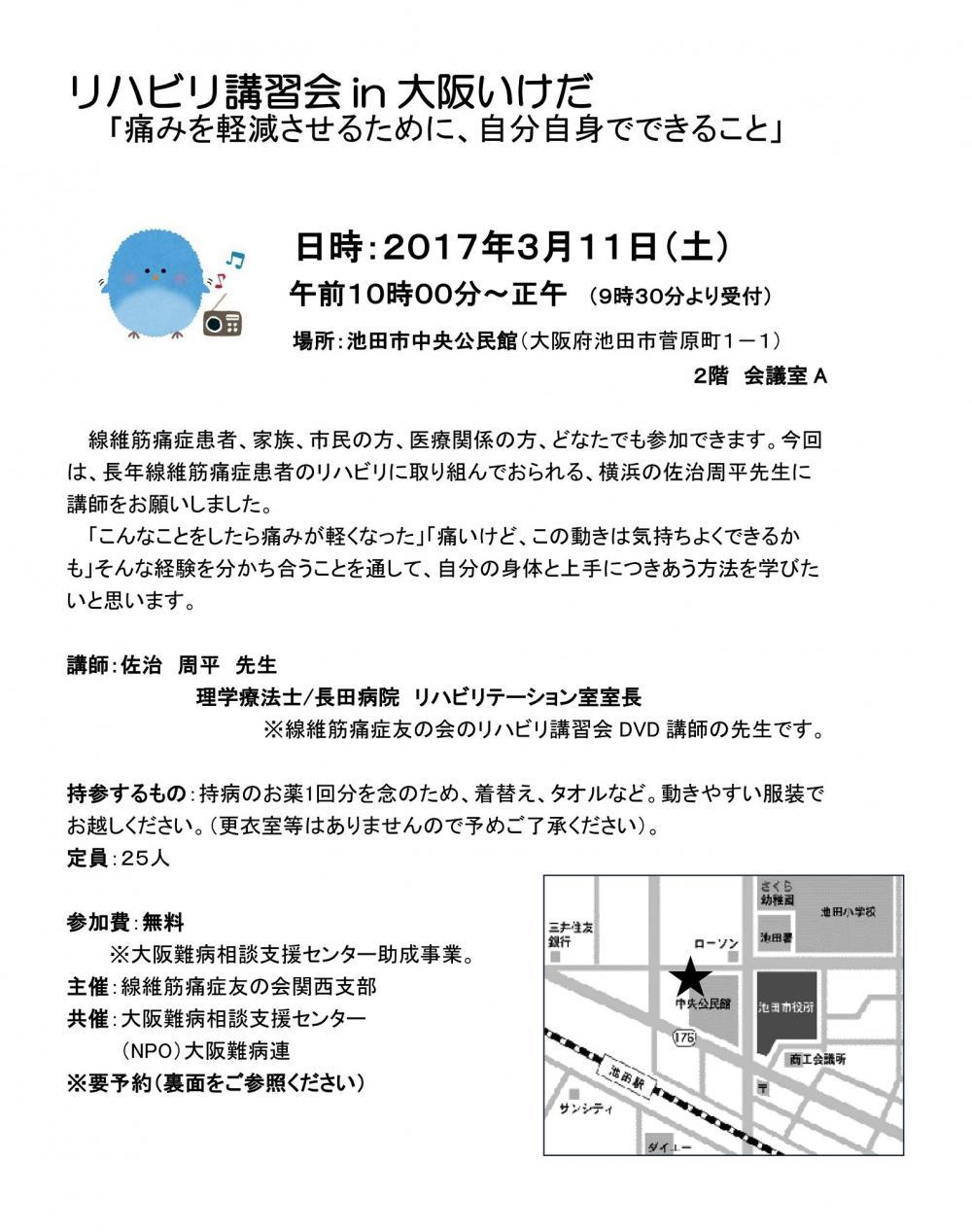 リハ講習会大阪1