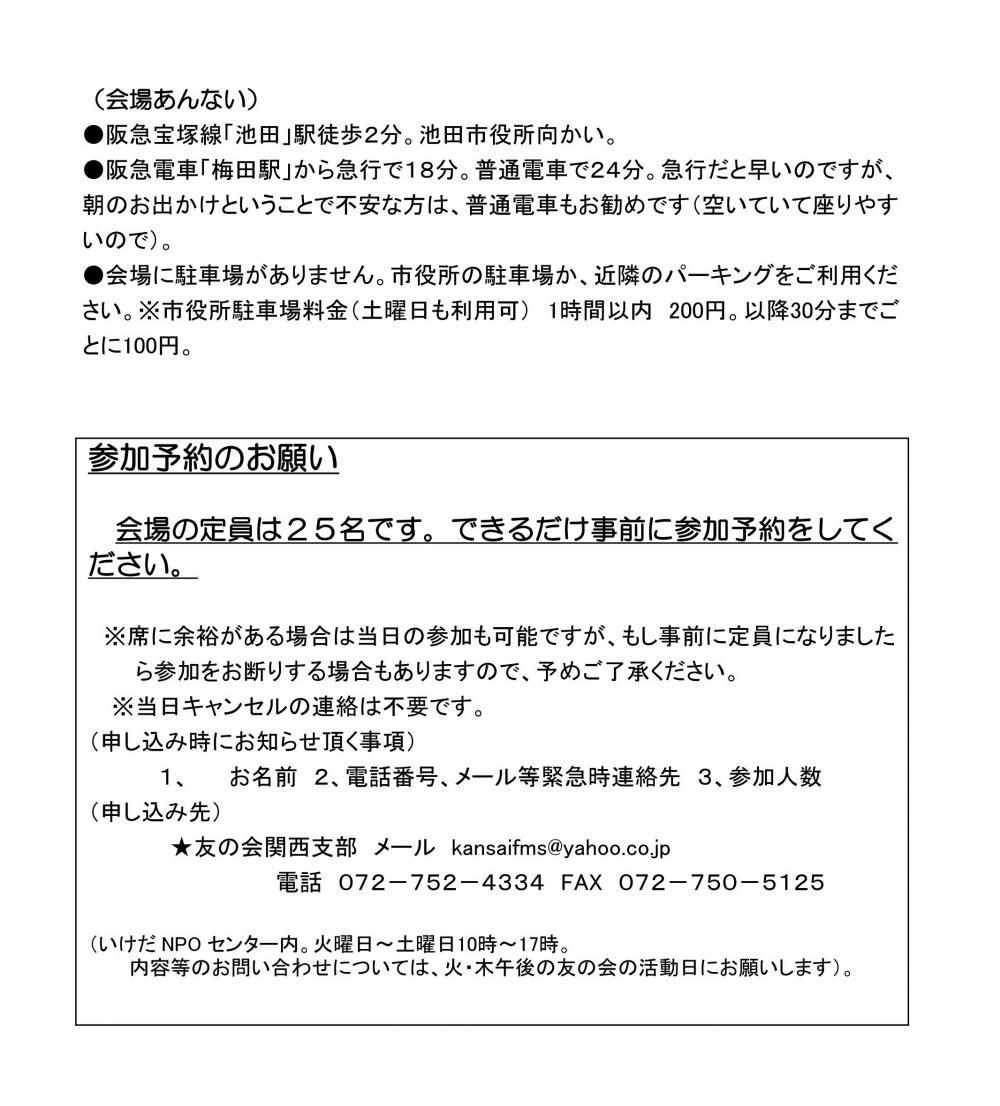 リハ講習会大阪2