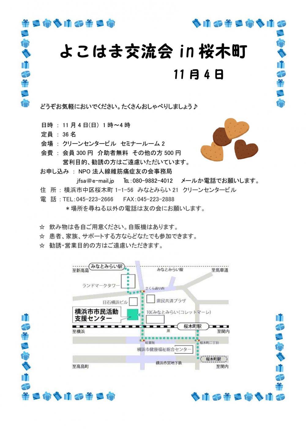 桜木町変更