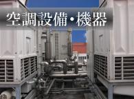 空調設備_機器