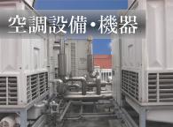 空調設備_機器2