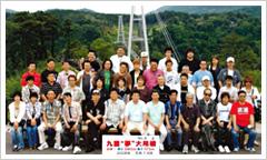 2008年慰安旅行
