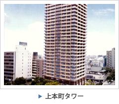 上本町タワー