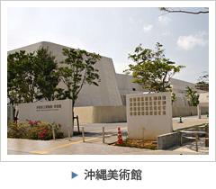 沖縄美術館