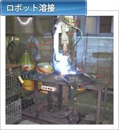 ロボット溶接