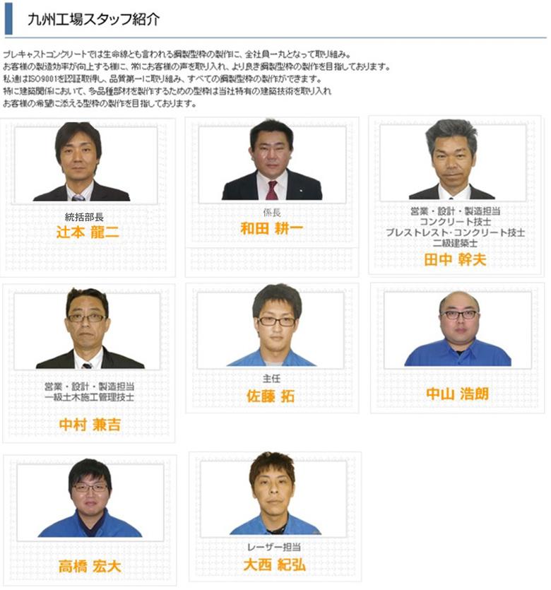 九州工場スタッフ紹介