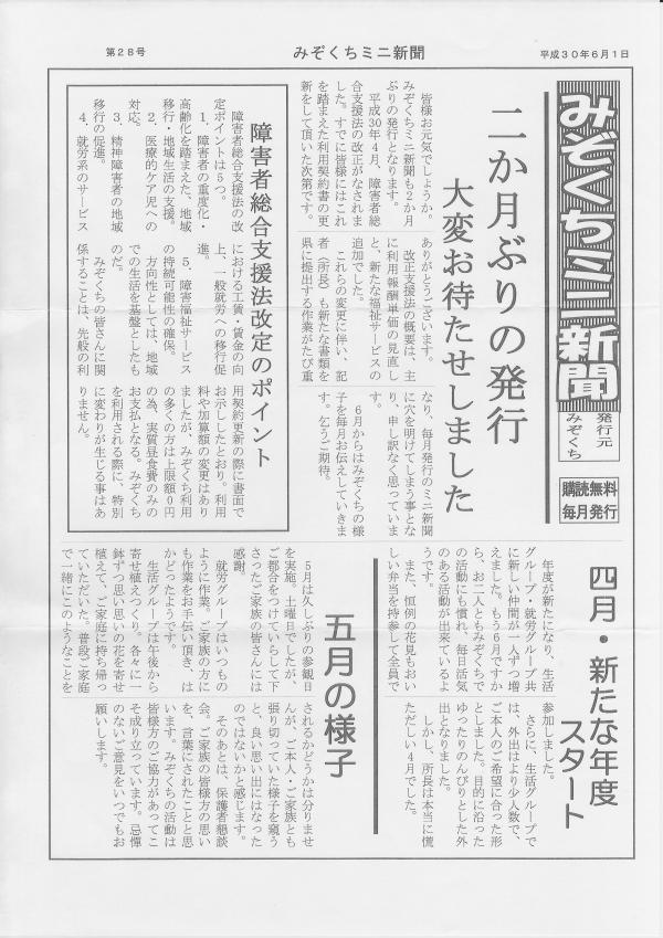 みぞくち新聞28号