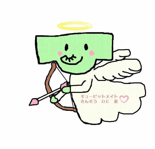 きんぞう天使