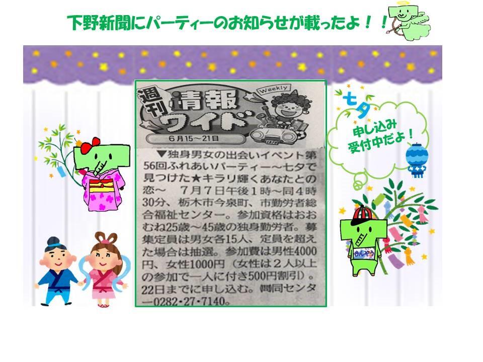 6/12下野新聞記事